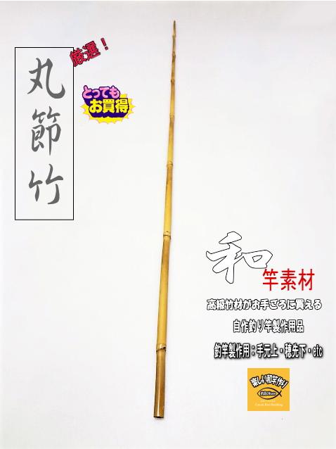 丸節竹ショート材