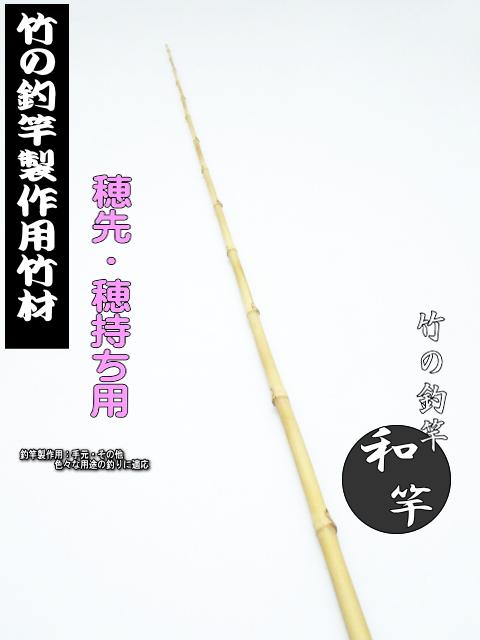 和竿製作穂持ち材たなご竿やハゼ竿用 楽しい和竿作りショップ釣具のkase