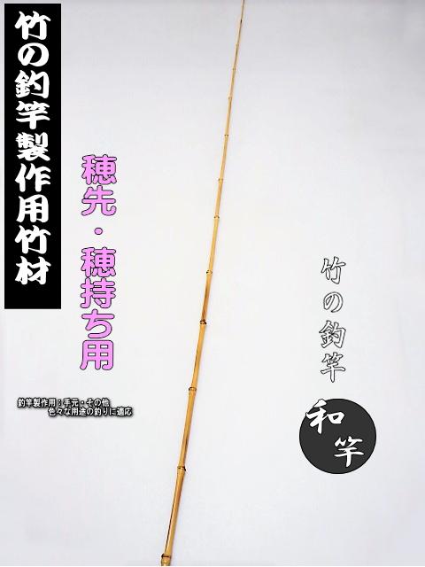 たなご・はぜ竿用極細穂持ち 楽しい和竿作りショップkase