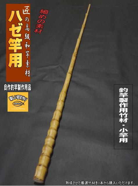 和竿はぜ竿用手元竹材 釣具のkase
