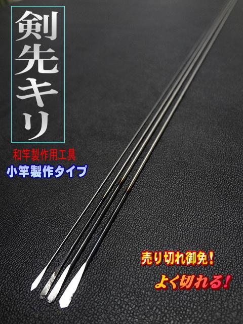 剣先キリ・小竿用|楽しい和竿作りショップ釣具のkase