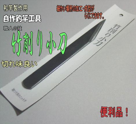 【竹削り用小刀】
