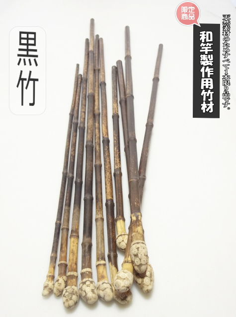 黒竹根付極細から細目|楽しい和竿作りショップ釣具のkase