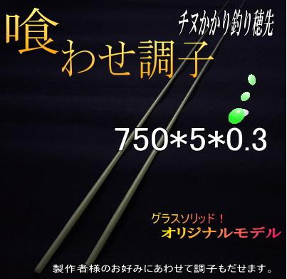 喰わせ調子|楽しい和竿作り釣具のkase |