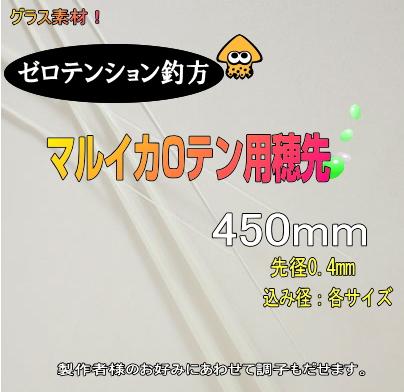 マルイカ0テン0.4mmグラスソリッド