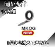 <単品釣具販売>釣竿製作用Fuji MKOGガイド【サイズ3〜4】万能用