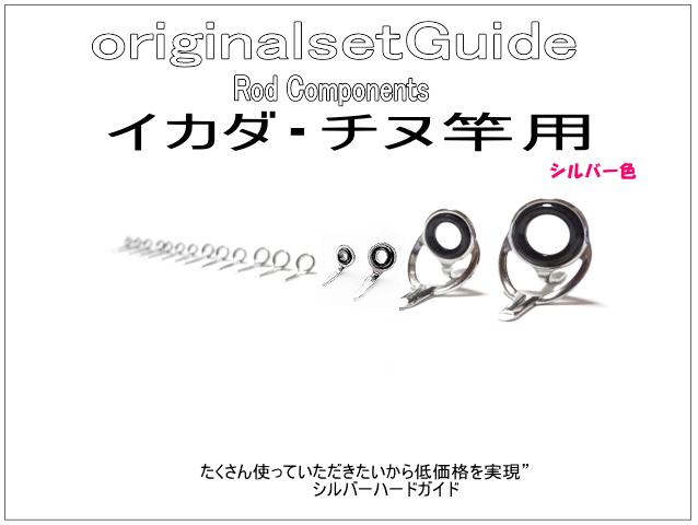 イカダ・チヌ竿ガイドセット|楽しい和竿作りショップ釣具のkase