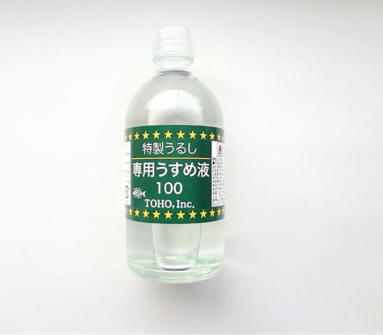 特製うるし専用うすめ液