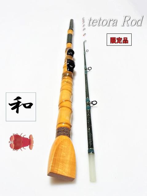 テトラ竿・穴釣り・海老調子|楽しい和竿作り釣具のkase