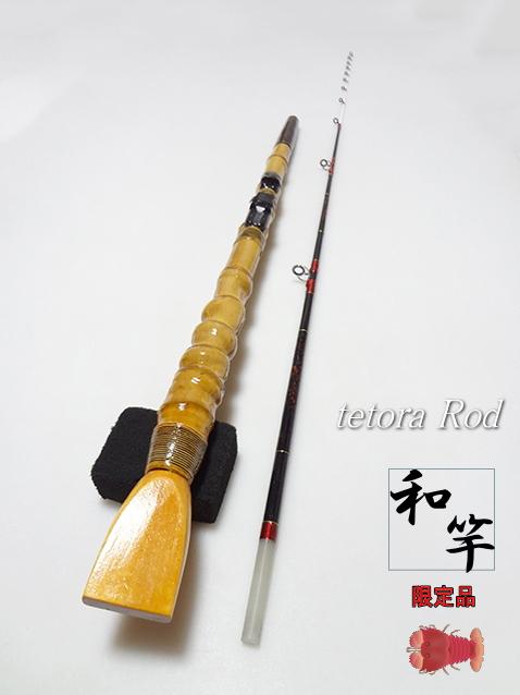テトラ穴釣り竿21416c・楽しい和素作り釣具のkase