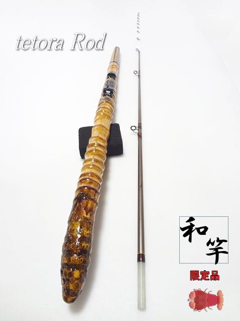 テトラ穴釣り竿21418・楽しい和素作り釣具のkase