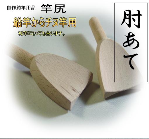和竿製作用竿尻肘あてNO2