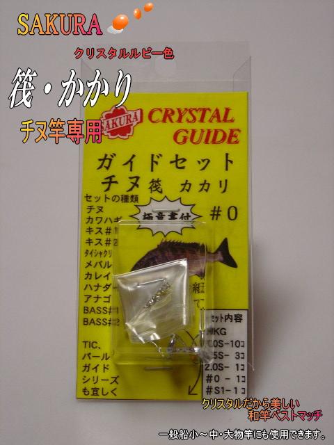 <釣竿ガイドセット>筏・かかり竿用クリスタル・ルビー色#0