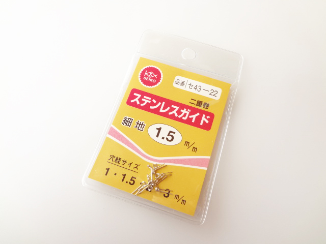 seiko二重巻ガイド|楽しい和竿作りショップ釣具のkase