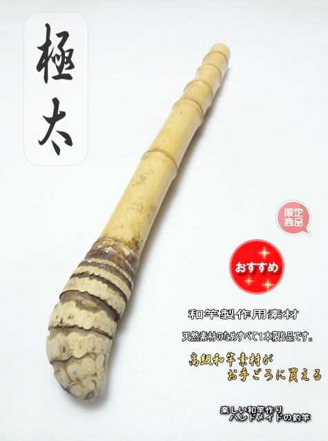 極太い竹材 楽しい和竿作り釣具のkase
