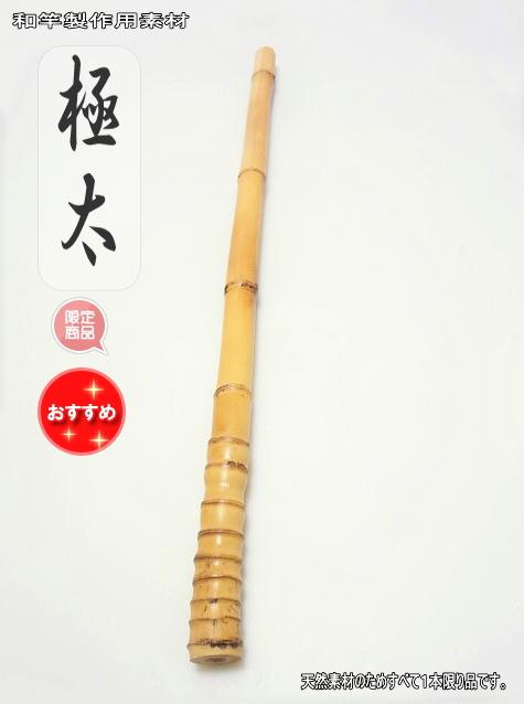 極太い竹材 楽しい和竿作りショップ釣具のkase