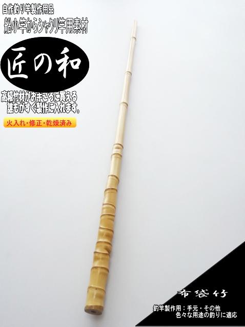 船竿製作用|和竿