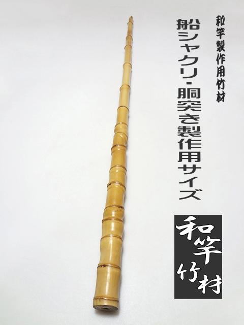 船竿用、シャクリ、胴突きサイズ|楽しい和竿作りショップ釣具のKASE