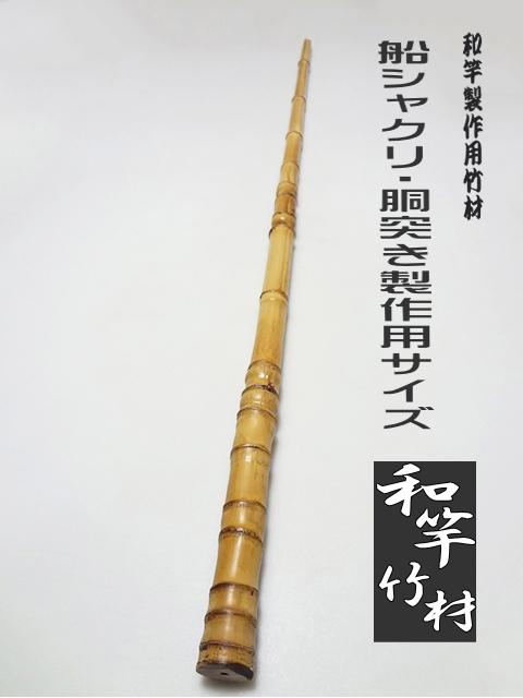 船竿用、シャクリ、胴突きサイズ 楽しい和竿作りショップ釣具のKASE