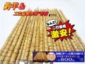 800円竹材