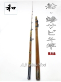 船・あじサビキ竿|楽しい和竿作りショップ釣具のkase