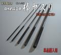 【単品販売】釣竿和竿製作用工具丸ヤスリ1mm~3.5mm