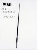 イカダ竿カーボンチュブラー|楽しい和竿作りショップ釣具のkase