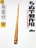 へチ竿・イカダ竿|楽しい和竿作りショップ釣具のkase