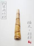 竹極太短材|楽しい和竿作りショップ釣具のkase