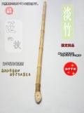 和竿用淡竹 釣具通販