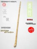 和竿用淡竹|釣具通販