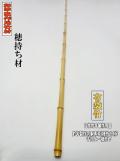 布袋竹穂持ち材|楽しい和竿作りショップ釣具のkase