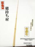 穂持ち竹材|楽しい和竿作りショップ釣具のkase