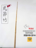 釣竿製作用丸節竹|楽しい和竿作りショップ釣具のkase