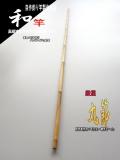 釣竿用 丸節竹