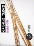 のべ竿素材|楽しい和竿作りショップ釣具のkase