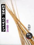 のべ竿素材丸節竹|楽しい和竿作りショップ釣具の