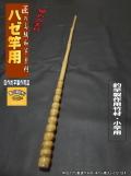 和竿はぜ竿用手元竹材|釣具のkase