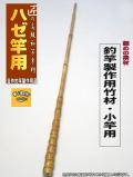 ハゼ竿|和竿用竹材