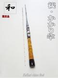 筏かかり竿 楽しい和竿作りショップ・釣具のkase