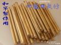 和竿の製作にかかせない印籠継ぎ用・矢竹ロング材
