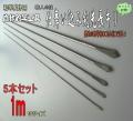 【仕舞い込み剣先長きり1m】5本組10サイズ