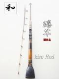 和竿鱚竿スピングニング用|楽しい和竿作りショップ釣具のkase