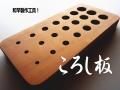和竿製作用ころし板|楽しい和竿作り釣具のkase