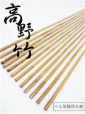 高野竹|楽しい和竿作りショップ釣具のkase
