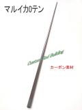 マルカイ0テン|楽しい和竿作りショップ釣具のkase