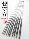 収め用長丸棒ヤスリ・和竿工具|楽しい和竿作りショップ釣具のkase