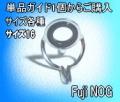 <単品釣具販売>FujiN0G 0リングガイド【サイズ16】万能用