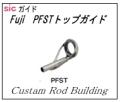 PFST|釣竿用