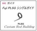 PLSG|釣竿